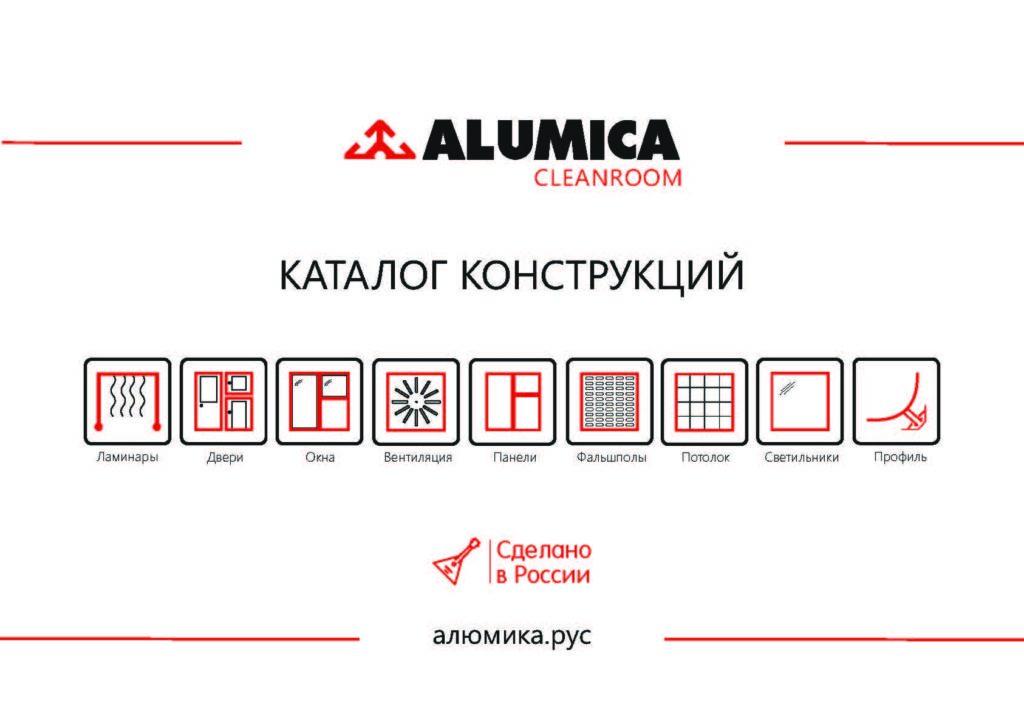 Каталог конструкций_Страница_01