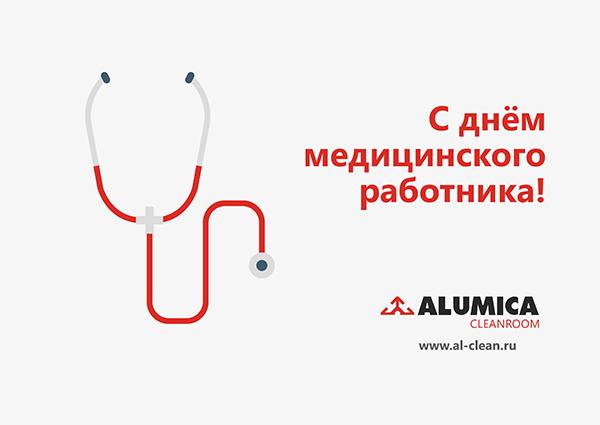 S-dnem-medika