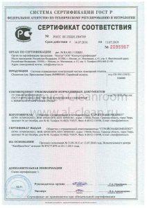 Сертификат на алюминиевый конструкционный профиль