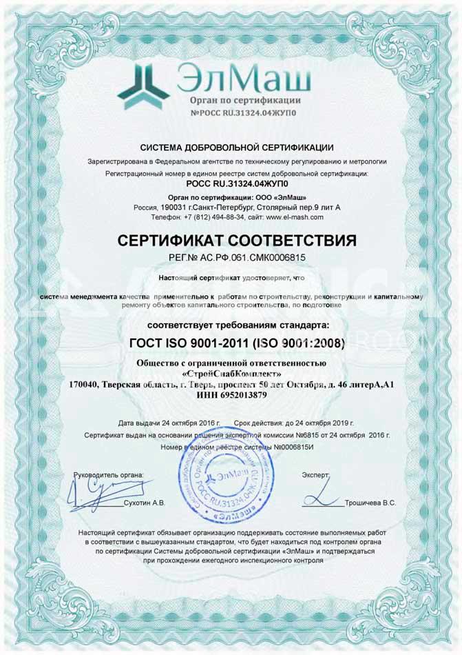 Сертификат Соответствия ГОСТ ISO 9001-2011 (ISO 9001:2008)