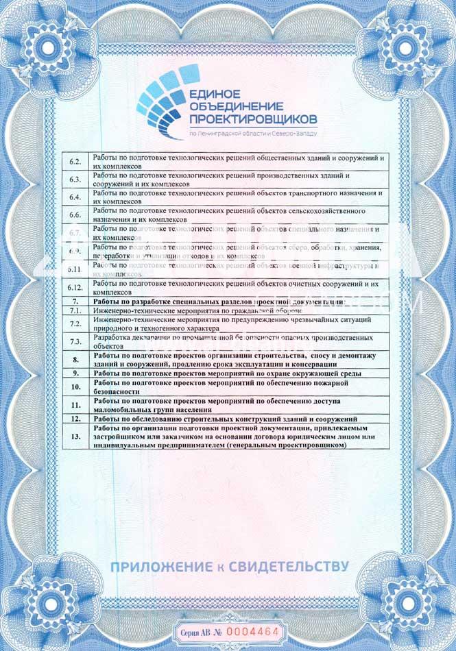 СРО на проектирование (№ 1183 от 26.10.16 на 25 млн.руб.)