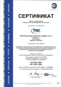 Сертификат на герметик-1