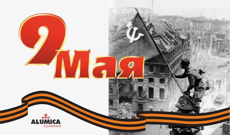 9-May-Alumica