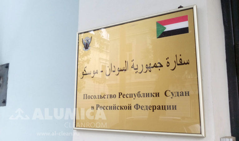 00-Sudan-Alumica