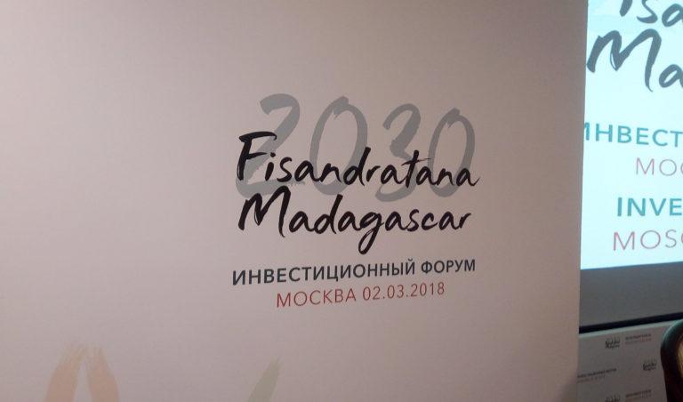 Инвестиционный форум межгосударственного сотрудничества России и Мадагаскара