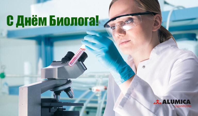 день биолога