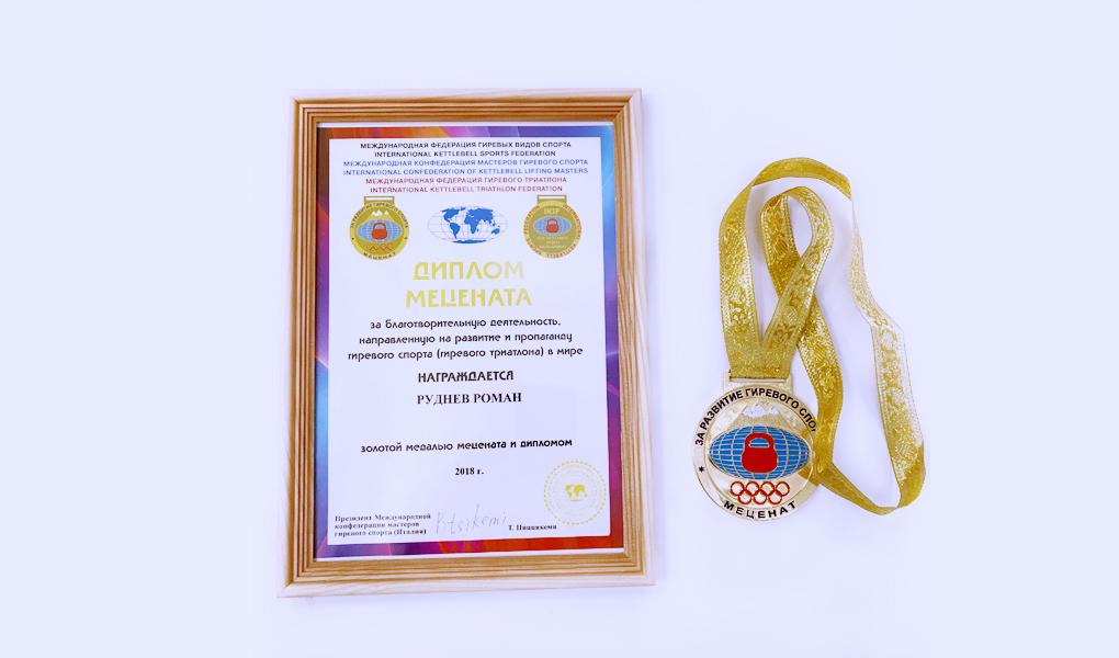 Медаль-и-диплом-РЕ-Рудневу