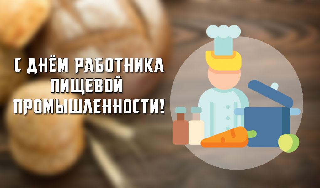 открытка-для-дня-работника-пищевой-промышленности