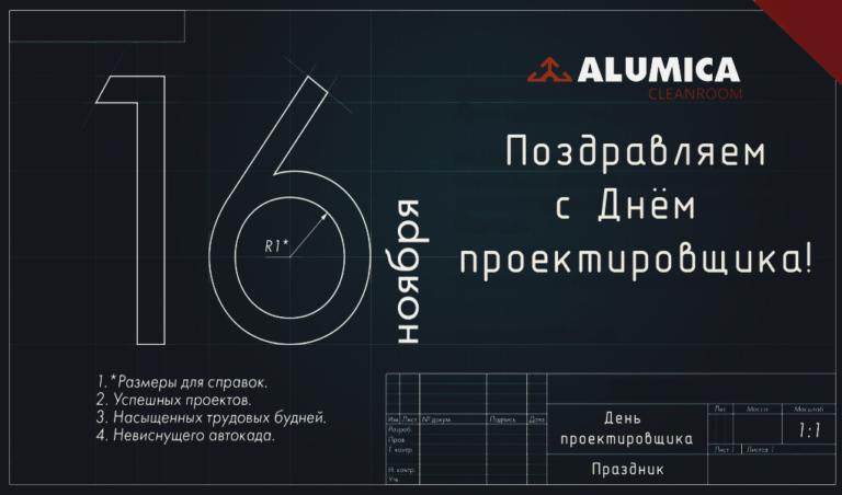 открытка для проектировщиков