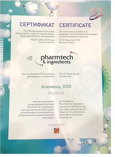 сертификат участия в выставке