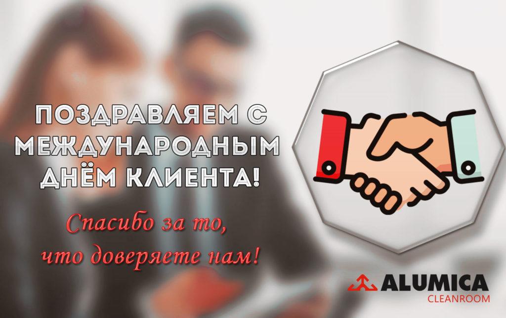 Компания Алюмика поздравляет клиентов с Международным днём клиента.