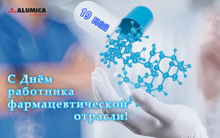 Открытка-для-фармацевтов