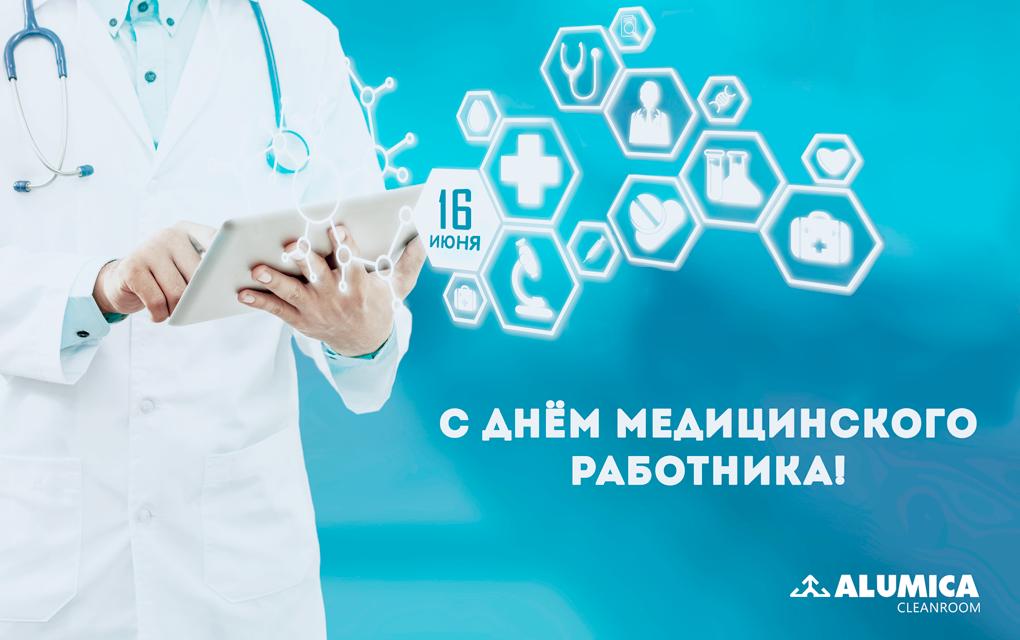 День-медицинского-работника