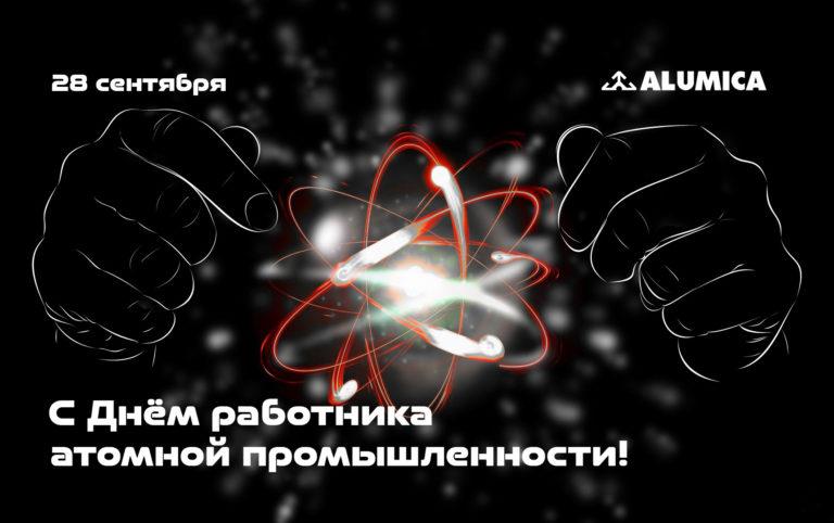 Компания-Алюмика-поздравляет-с-Днём-работника-атомной-промышленности