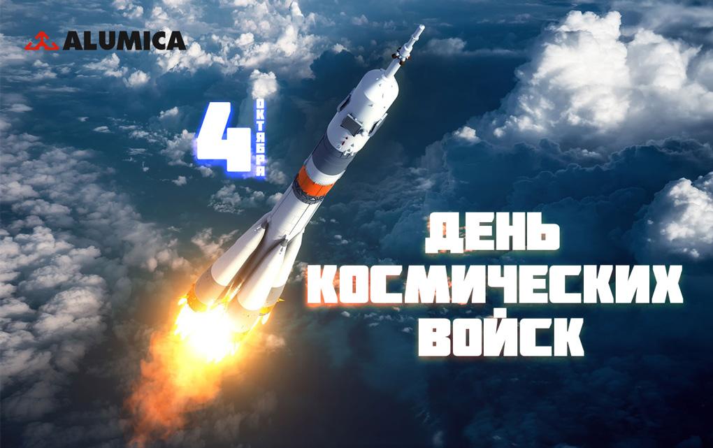 День-космических-войск