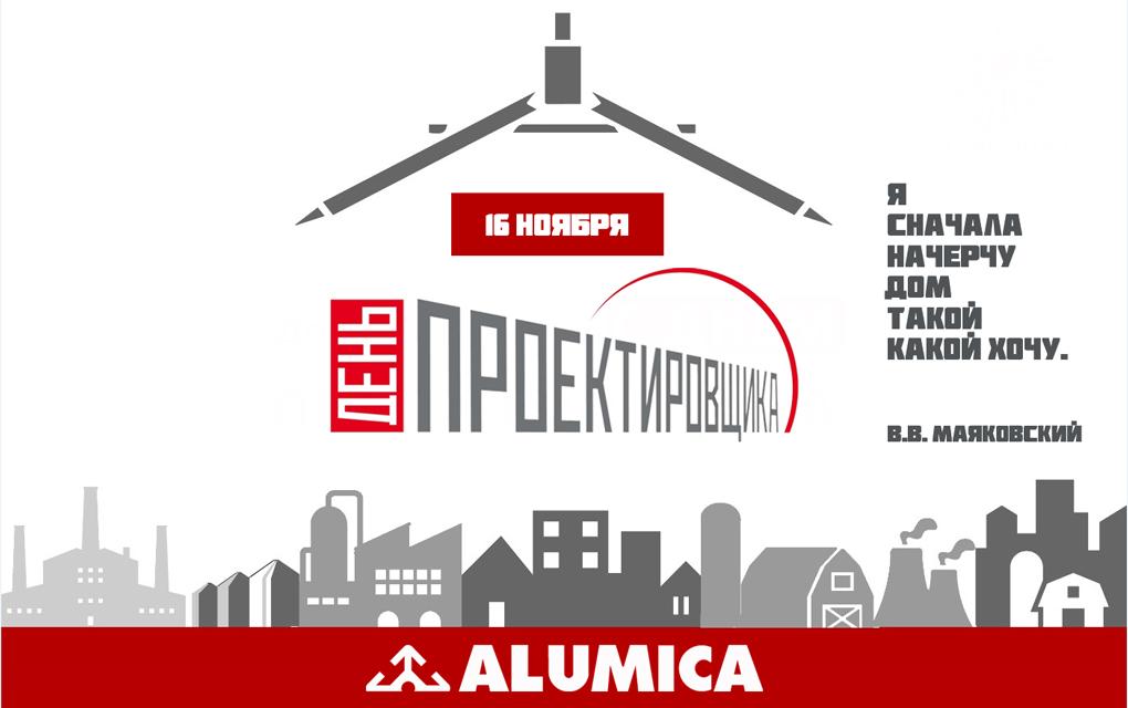 s-dnem-proektirovschika